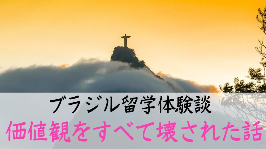 ブラジル留学体験記 | 価値観を大きく覆された10ヶ月