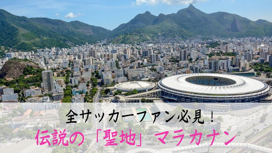 ブラジルのマラカナンとは?マラカナンの悲劇やアクセスを解説!