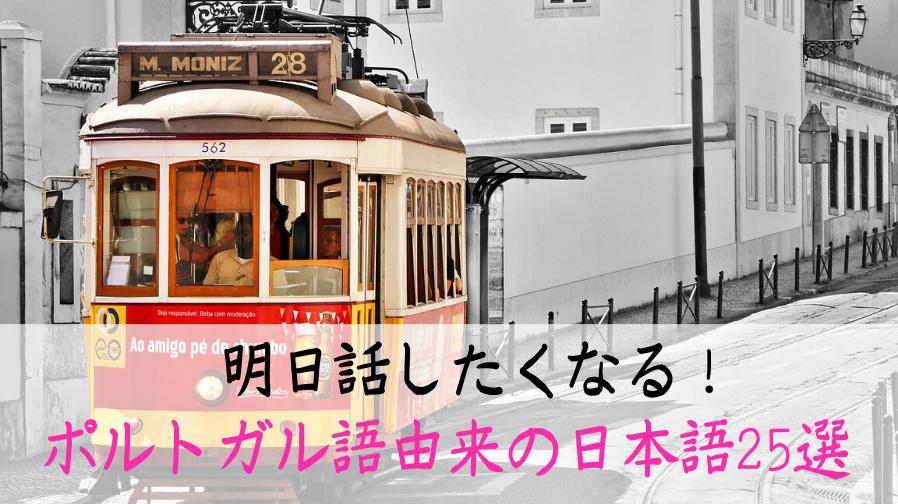 日本語になったポルトガル語25選!誰かに話したくなる豆知識