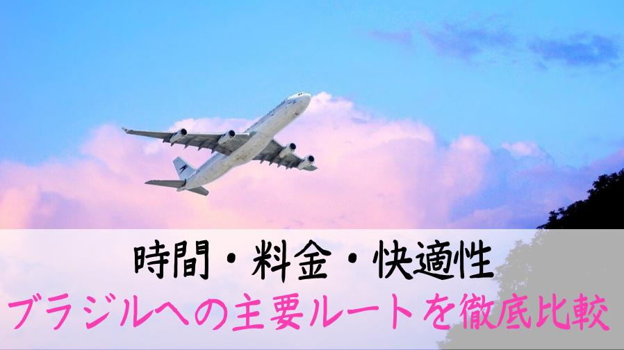日本からブラジルへ!飛行時間や最短ルートを比較解説