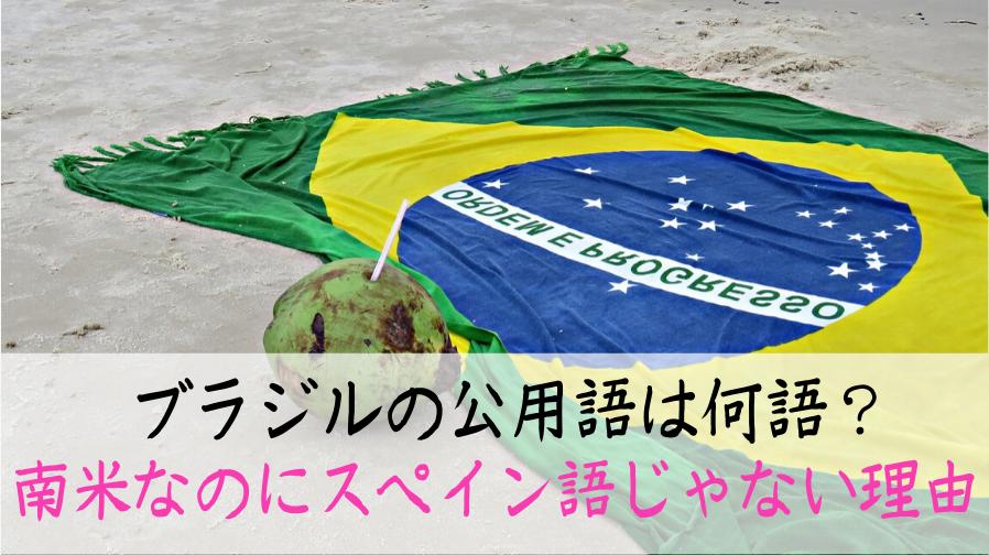 ブラジルの公用語はポルトガル語。英語はあまり通じません