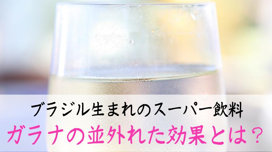 ブラジルの飲み物ガラナとは?健康にもたらす4つの効果を解説