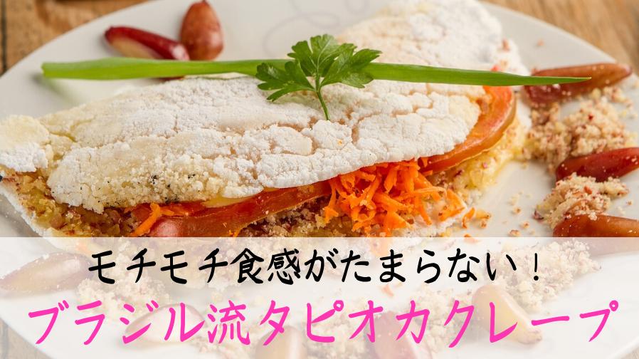 ブラジルのタピオカはクレープ!日本と全く違う本場レシピを紹介