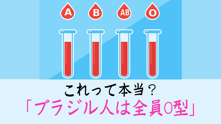 ブラジル人の血液型は全員O型」はウソ!実際の比率とO型が多い理由 ...