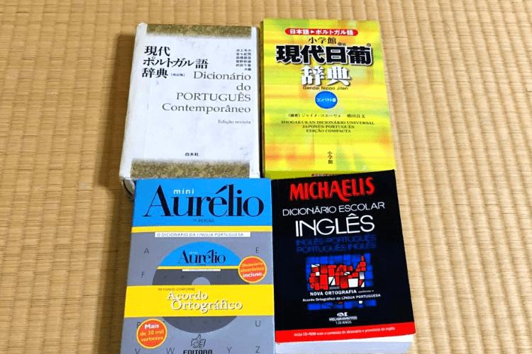 ポルトガル語辞書のおすすめ3選【現役翻訳者がメリットを比較】
